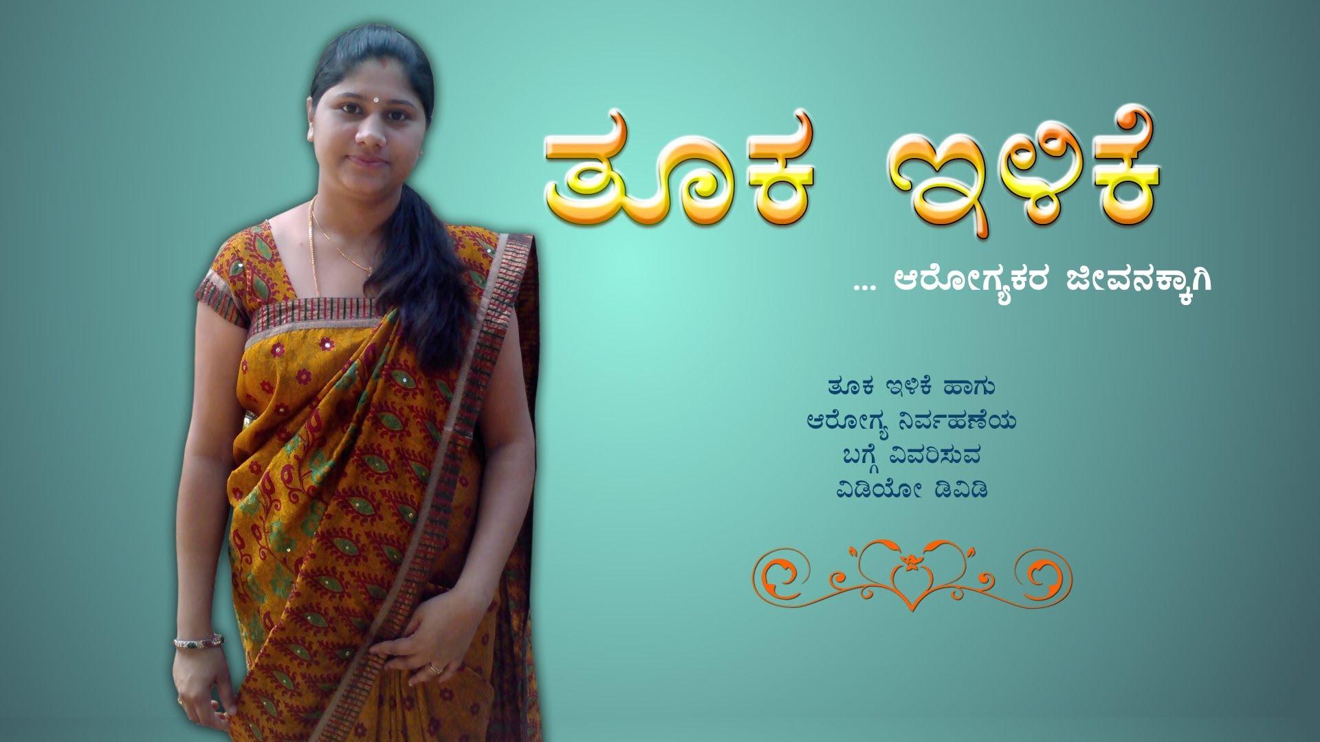 conseils de perte de poids kannadadalli