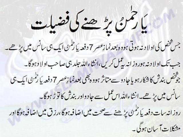 qurani wazaif pour la perte de poids en ourdou