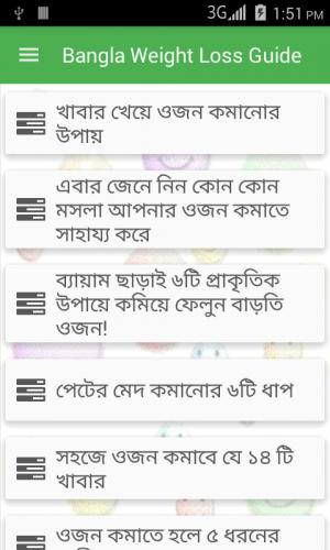 conseils de perte de poids à Bangla