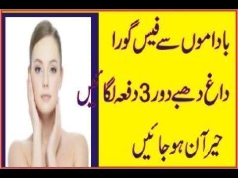 conseils beauté pour perdre du poids en ourdou